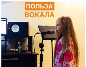 Польза вокала